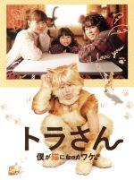 トラさん~僕が猫になったワケ~(トラさん版)(Blu-ray Disc)(BLU-RAY DISC)(DVD)