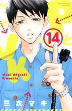 PとJK(14)(別冊フレンドKC)(少女コミック)