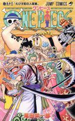 ONE PIECE ワノ国編(93)(ジャンプC)(少年コミック)