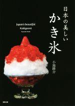 日本の美しいかき氷(単行本)