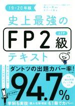 史上最強のFP2級AFPテキスト(19-20年版)(単行本)