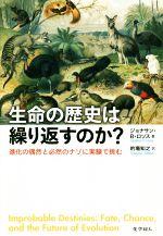生命の歴史は繰り返すのか? 進化の偶然と必然のナゾに実験で挑む(単行本)
