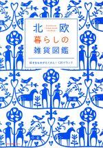 北欧 暮らしの雑貨図鑑 好きなものがたくさん!139ブランド(NEKO MOOK)(単行本)