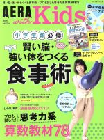 AERA with Kids(季刊誌)(2019 夏号)(雑誌)
