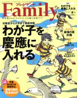プレジデント Family(季刊誌)(2019 夏号)(雑誌)