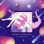 プリティーシリーズ:キラッとプリ☆チャン♪ミュージックコレクション DX(DVD付)(通常)(CDA)