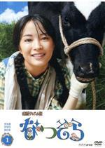 連続テレビ小説 なつぞら 完全版 DVD BOX1(通常)(DVD)