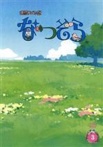 連続テレビ小説 なつぞら 完全版 ブルーレイ BOX3(Blu-ray Disc)(BLU-RAY DISC)(DVD)