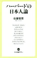 ハーバードの日本人論(中公新書ラクレ)(新書)