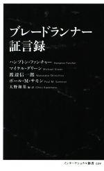 ブレードランナー証言録(インターナショナル新書)(新書)