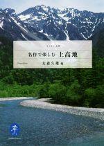 名作で楽しむ 上高地(ヤマケイ文庫)(文庫)