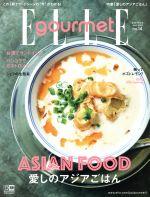Elle gourmet(隔月刊誌)(no.14 JULY 2019)(雑誌)