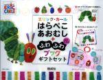 はらぺこあおむし+ふわふわブックギフトセット(布のえほん付 ボードブックとのセット)(児童書)