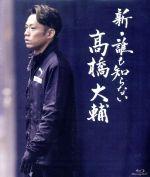 新・誰も知らない高橋大輔(Blu-ray Disc)(BLU-RAY DISC)(DVD)
