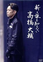 新・誰も知らない高橋大輔(通常)(DVD)