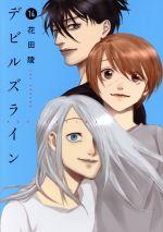 デビルズライン(14)(モーニングKC)(大人コミック)
