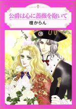 公爵は心に薔薇を抱いて(エメラルドCロマンス)(大人コミック)