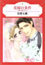 花嫁の条件 ~愛に導かれて~(エメラルドCロマンス)(大人コミック)