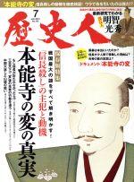 歴史人(No.103 2019年7月号)月刊誌
