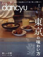 dancyu(月刊誌)(7 JULY 2019)(雑誌)