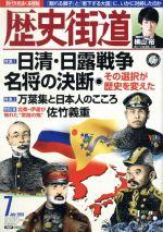 歴史街道(月刊誌)(2019年7月号)(雑誌)