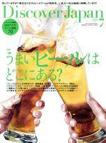 Discover Japan(月刊誌)(2019年7月号)(雑誌)