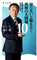 知らないと恥をかく世界の大問題 転機を迎える世界と日本(角川新書)(10)(新書)