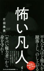 怖い凡人(ワニブックスPLUS新書)(新書)