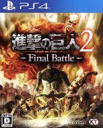 進撃の巨人2-Final Battle-(ゲーム)