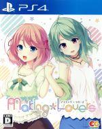 Making*Lovers(ゲーム)