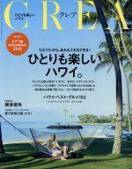 CREA(月刊誌)(JULY 7 2019 vol.354)(雑誌)