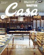 Casa BRUTUS(月刊誌)(vol.232 2019年7月号)(雑誌)