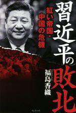 習近平の敗北 紅い帝国・中国の危機(単行本)