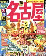 るるぶ 名古屋(るるぶ情報版)('20)(BOOK、MAP付)(単行本)
