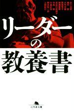 リーダーの教養書(幻冬舎文庫)(文庫)