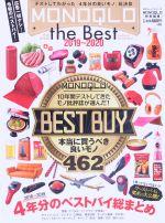 MONOQLO the Best(100%ムックシリーズ MONOQLO特別編集)(2019~2020)(単行本)