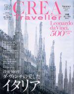 CREA Traveller(季刊誌)(No.58 Summer 2019)(雑誌)