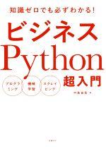 ビジネスPython超入門 プログラミング/機械学習/スクレイピング(単行本)