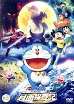 映画ドラえもん のび太の月面探査記(通常)(DVD)