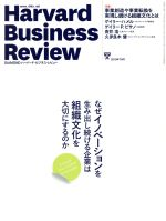 Harvard Business Review(月刊誌)(2019年7月号)(雑誌)