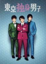 東京独身男子 DVD-BOX(通常)(DVD)