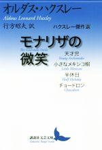 モナリザの微笑 ハクスレー傑作選(講談社文芸文庫)(文庫)