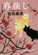 春淡し 吉原裏同心抄 六(光文社文庫)(文庫)