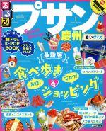 るるぶ プサン・慶州 ちいサイズ(るるぶ情報版)(BOOK、MAP付)(単行本)