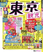 るるぶ 東京観光 ちいサイズ(るるぶ情報版)('20)(BOOK、MAP付)(単行本)