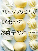 クリームのことがよくわかる!お菓子の本 生クリーム カスタードクリーム バタークリーム(単行本)