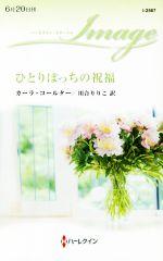 ひとりぼっちの祝福(ハーレクイン・イマージュ)(新書)