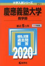 慶應義塾大学 商学部(大学入試シリーズ251)(2020)(別冊付)(単行本)