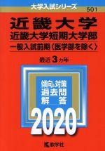 近畿大学・近畿大学短期大学部 一般入試前期〈医学部を除く〉(大学入試シリーズ501)(2020)(単行本)