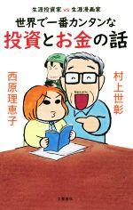世界で一番カンタンな投資とお金の話 生涯投資家VS生涯漫画家(単行本)